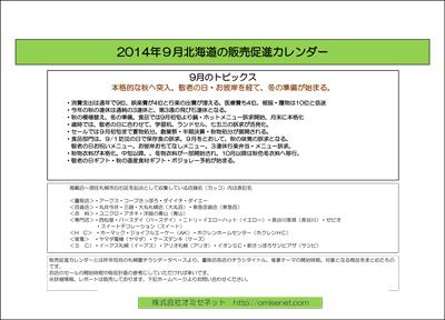2014-09spdata