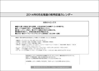 201406spdata-1400