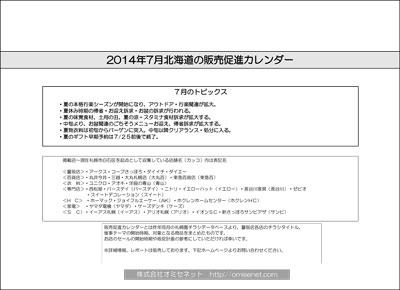 201407spdata-1