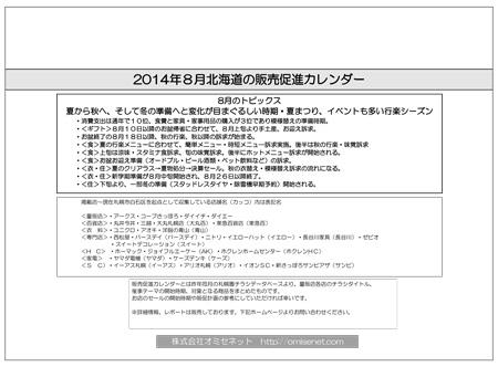 201408spdata-1