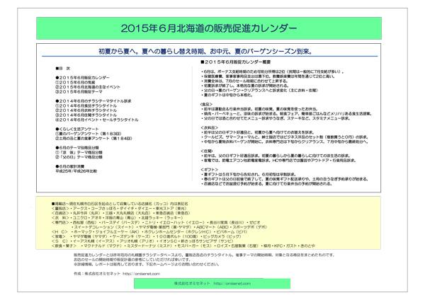 201506spdata-1