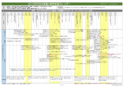 チラシデータペース2