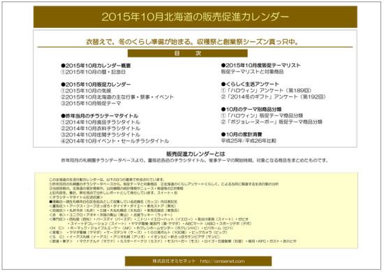 201510spdata-1
