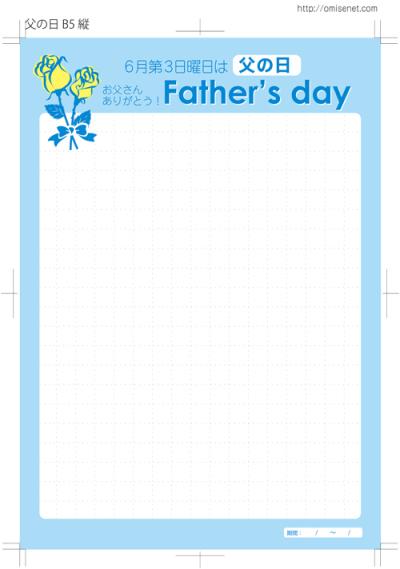 2015fathersday-B5POP