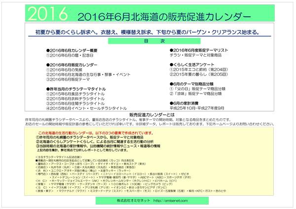 201606spdata-1-1