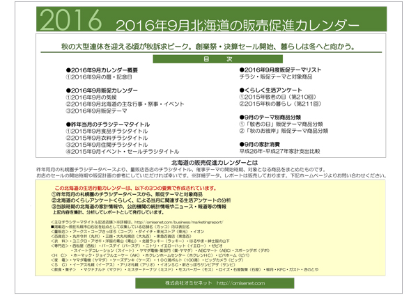 201609spdata-1-1