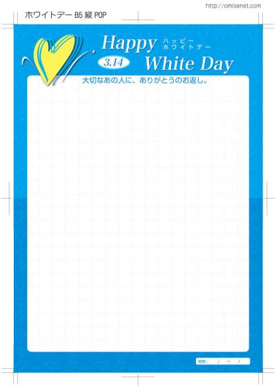whiteday-B5POP