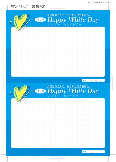 whiteday-B6POP