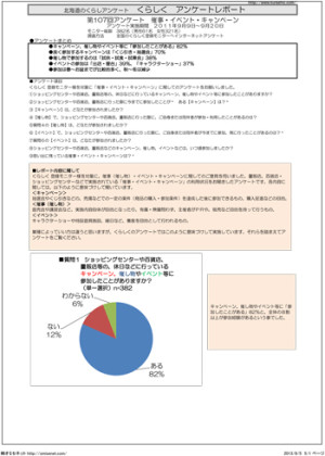 107saiji-campaign-1