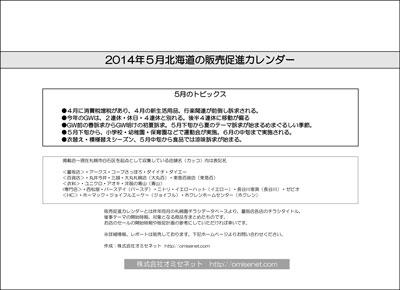 201405spdata-1