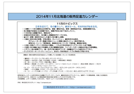 201411spdata-1