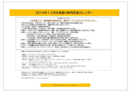 201412spdata-1