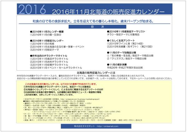 201611spdata-1-1
