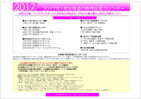 201701spdata-1-1