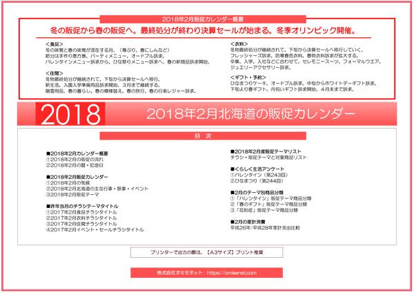 北海道の販促カレンダー無料ダウンロード