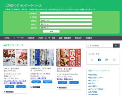 北海道のチラシデータベース