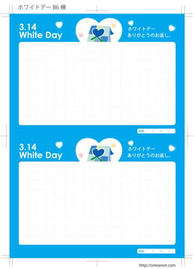 whitedayPOP-2