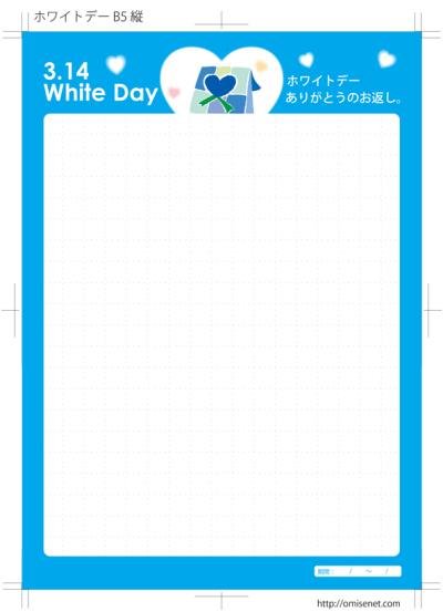 whitedayPOP-3