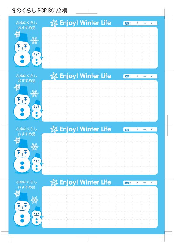 winterlifeB6FPOP