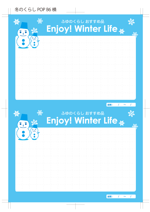 winterlifeB6POP